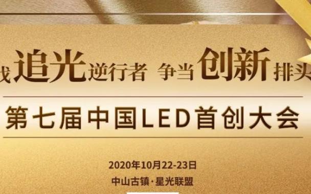 第七届中国LED首创大会现已进入最后的冲刺阶段