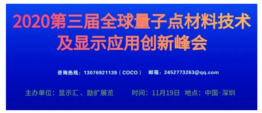 2020第三届全球量子点材料技术及应用创新峰会邀请函