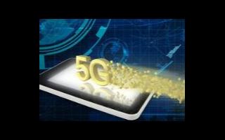 高通首席执行官:高通绝不会错失5G时代的机遇