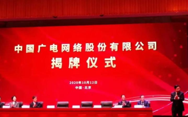 中国广电网络股份有限公司正式成立,成为国内第四大运营商