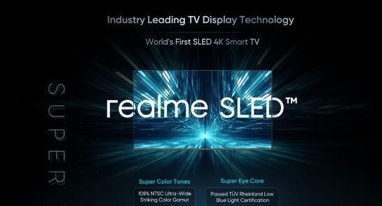 realme发布首款SLED电视,是营销噱头?还是货真价实?