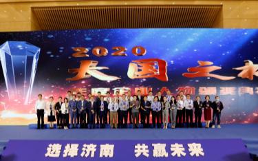 """""""2020中国新材料资本技术大会""""回顾"""