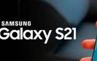 三星Galaxy S21配备5个摄像头和更快的充...