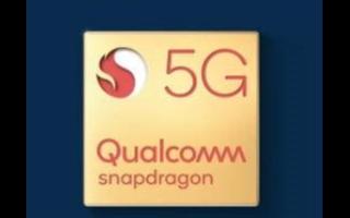 Snapdragon 875及其為下一代智能手機帶來的全部功能的所有信息
