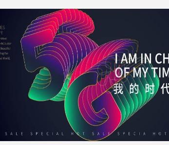 刘烈宏:我国建成全球规模最大的光纤和4G网络