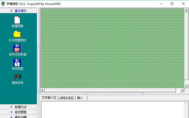 JLX液晶屏的取模软件和取模方法与画LCD点阵以转换的教程说明