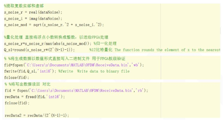 MATLAB浮点数与定点二进制补码互转算法验证方案