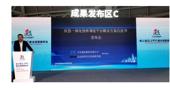 中興通訊聯合北京欣緯安全科技共同推出應急一體化指揮調度平臺方案
