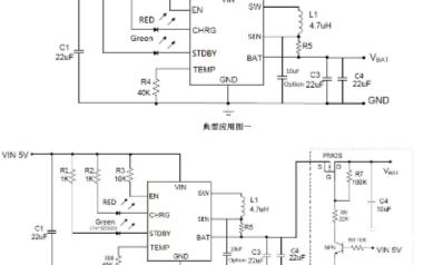2.5A充電IC-單節鋰電池充電-PL7201的特性介紹