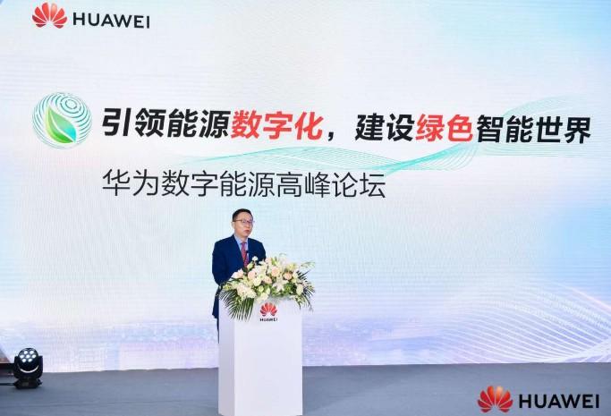 华为将提供极简、绿色、智能、安全的数字能源解决方...
