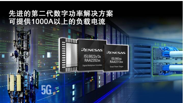 瑞薩電子推出面向物聯網基礎設施系統的  第二代多相數字控制器和智能功率級單元模塊(SPS)