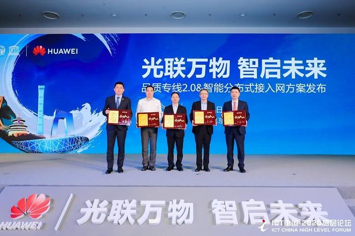 北京联通Smart Link为广大政企专线用户提...