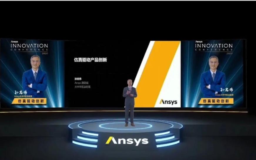 Ansys Innovation大會海量精彩內容和資料等你來回看