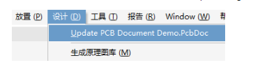 Altium Designer原理圖設計導入PCB的兩種方法