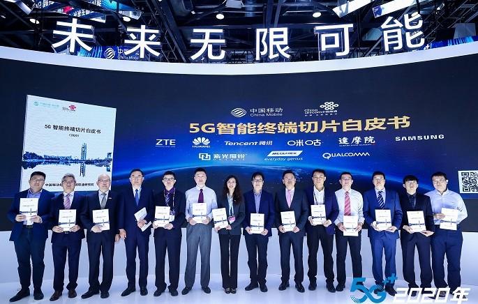 中国移完成了DNN在内的完整切片以及多种智能终端切片设计构建方案