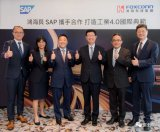 富士康与SAP宣布策略结盟
