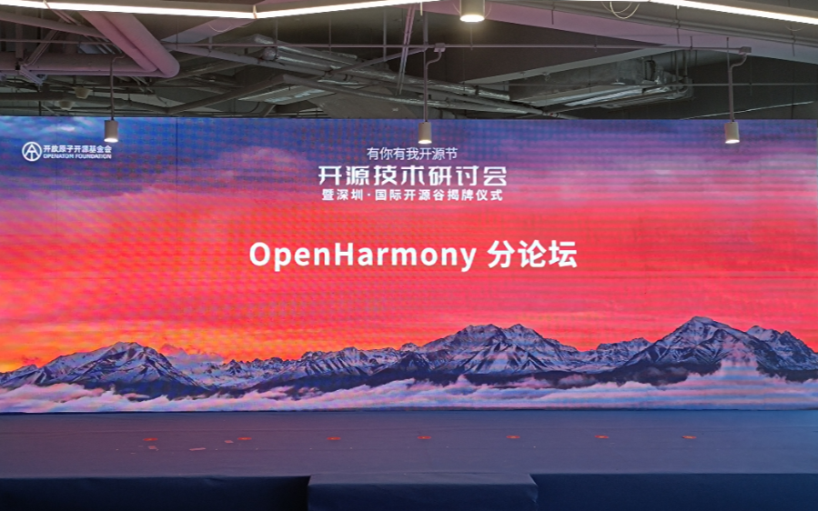 OpenHarmony:跨越边界 有你有我