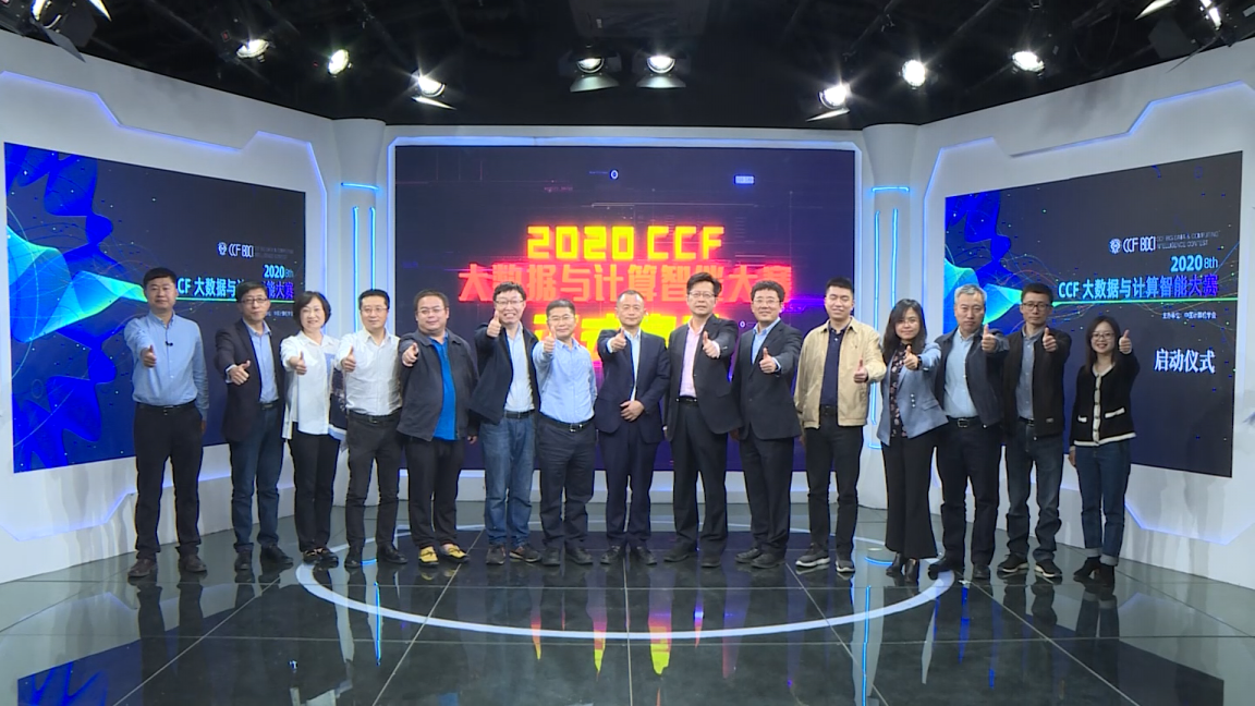 2020 CCF大數據與計算智能大賽在北京正式啟幕