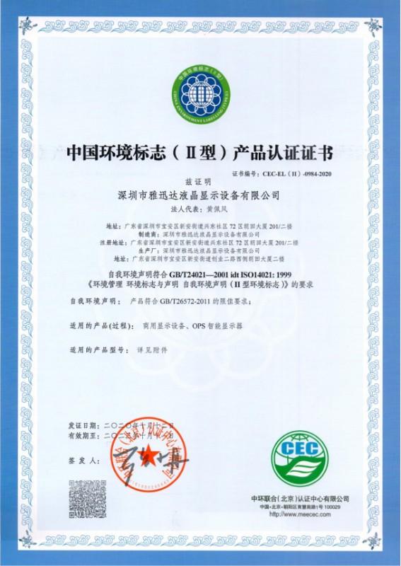 雅迅达荣获中国环境标志产品认证证书