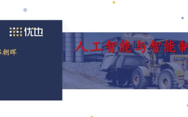 郭朝暉分享報告《人工智能與智能制造》PPT全文分享