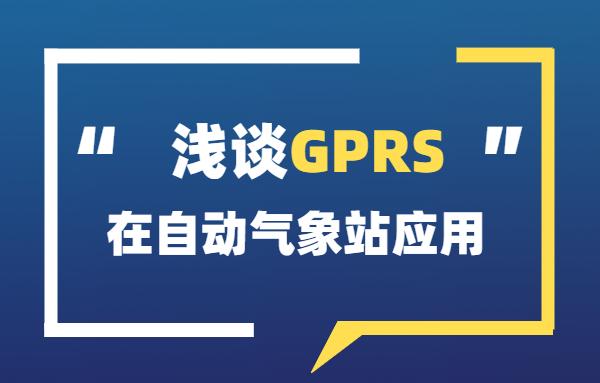 浅谈GPRS在自动气象站的应用,它的优势都有哪些
