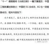 中国5G能成功 6G也一定能成功
