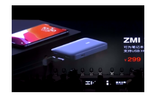 紫米发布带HDMI接口的移动电源可连屏幕、传输4K视频