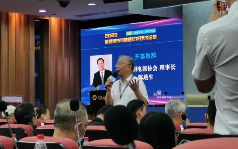 """""""2020智慧城市与智慧灯杆技术论坛""""在广州琶洲展馆顺利举行"""
