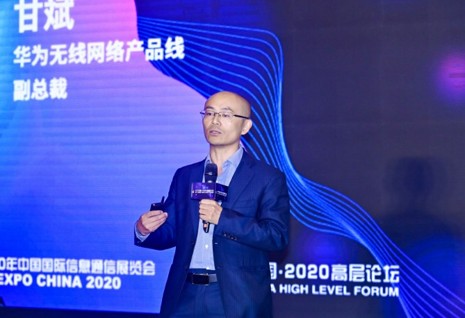 """华为创新行业应用启航:打造5G 2B""""样板房"""""""