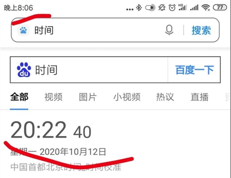 突发!多个用户反馈安卓手机显示时间竟比北京时间慢10分钟