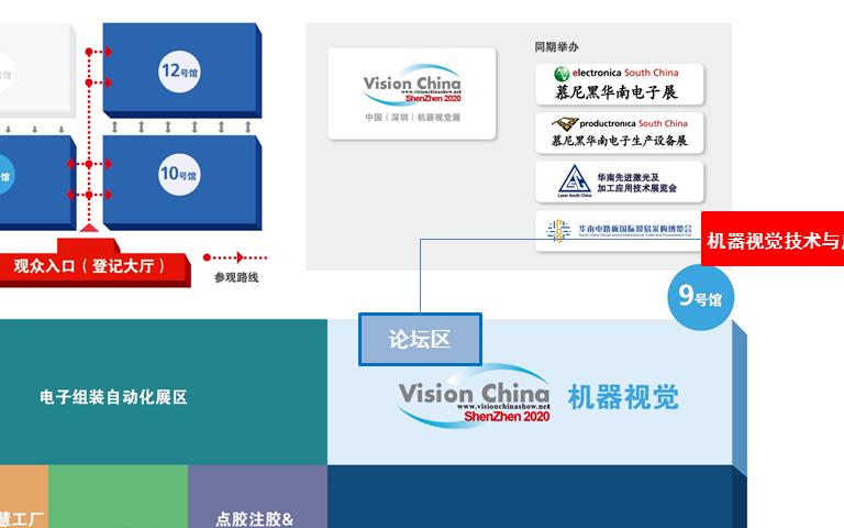 机器视觉技术及工业应用研讨会会议日程重磅发布