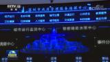 深圳成为打造新型智慧城市标杆
