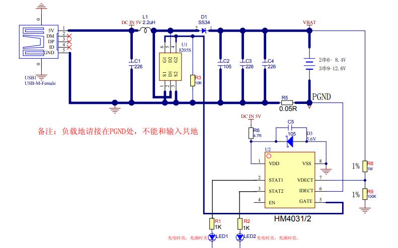 HM4031和HM4032开关升压型锂电池充电管理芯片的数据手册