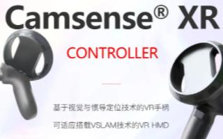 欢创科技发布基于视觉与惯性传感定位技术的Camsense XR产品