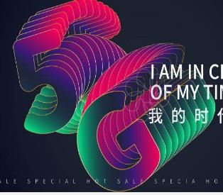 邬贺铨:5G商用是新一轮技术创新的开始