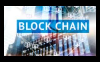 区块链技术将如何影响企业的业务