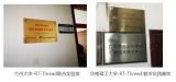 睿赛德与华南理工大学、兰州大学、哈尔滨信息工程学院成立联合实验室