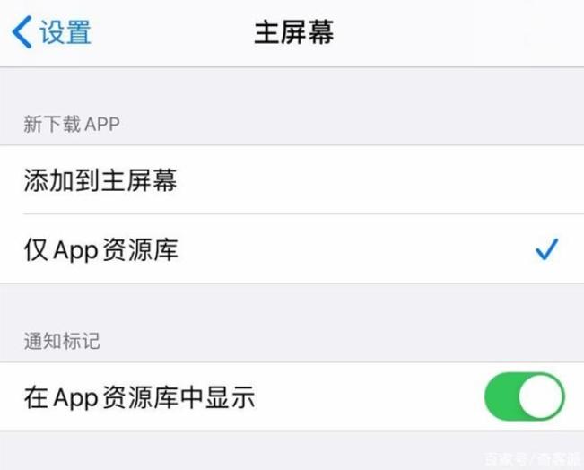 iPhone安装APP后却在桌面找不到?只因iOS 14的这个特性