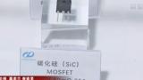 首片国产 6 英寸碳化硅☆晶圆产品于上海发布�
