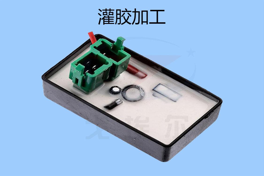 自动电子灌封胶灌胶加工的优势优点是什么