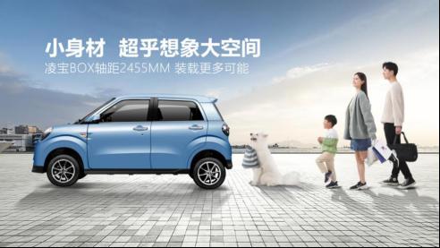 新能源汽車市場的新興力量,凌寶汽車彰顯造車新實力