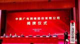 中国广电与国家电网、阿里巴巴签署战略合作协议
