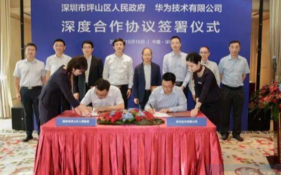 深圳市坪山區與華為技術有限公司簽訂智能網聯汽車產業合作協議