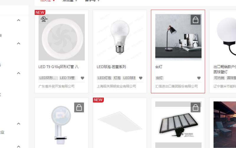 """共有约2.94万件照明产品、展商593家亮相线上""""广交会"""""""