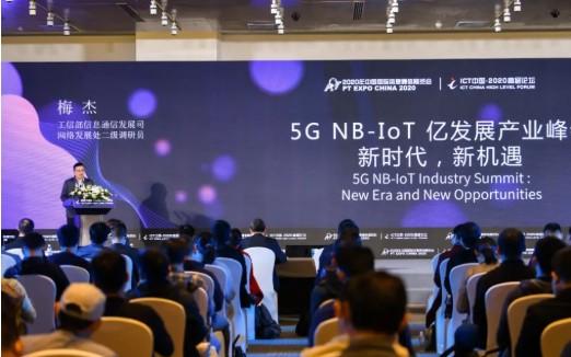 NB-IoT产业发展迎来新起点