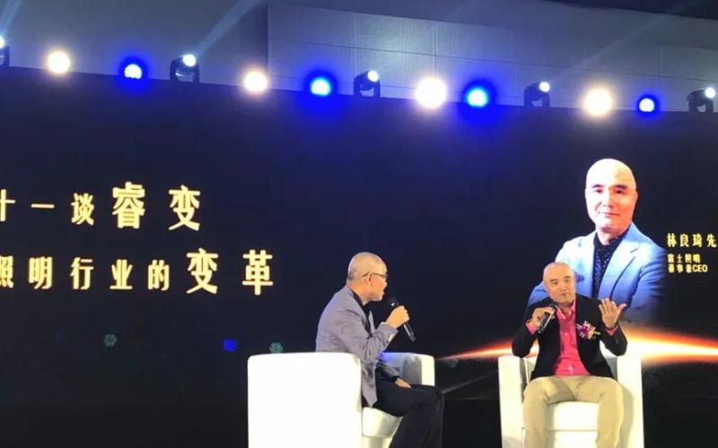 雷士照明CEO林良琦与唐十一讨论照明行业的未来发展前景