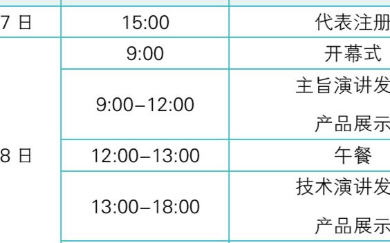 """""""第10届中国LED照明论坛""""第十届盛会日程安排"""