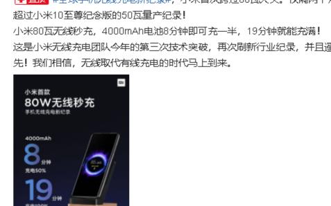 小米官方在微博正式宣布,旗下无线快充技术取得了新进展