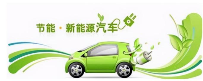 新能源汽車銷量同比上半年增長67.7%