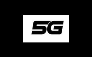 新加坡在5G车库测试设施中部署了5G独立组网试验网络